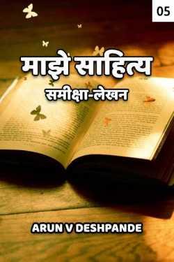 saahitya samikshaa lekhan Part -5 by Arun V Deshpande in Marathi