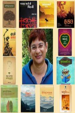JIVAN SANGIT SAJAVTA PUSTAKO. by Jagruti Vakil in Gujarati