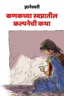 Kankachya svapratil kalpnechi katha - 1 by ज्ञानेश्वरी ह्याळीज in Marathi