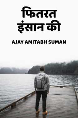 fitrat insaan ki by Ajay Amitabh Suman in Hindi