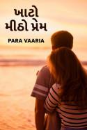 ખાટો મીઠો પ્રેમ - ભાગ - ૪ by Para Vaaria in Gujarati