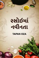 Tapan Oza profile