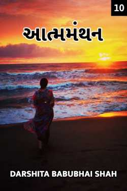 Aatmmanthan - 10 by Darshita Babubhai Shah in Gujarati