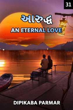 Aaruddh an eternal love - 31 by Dipikaba Parmar in Gujarati