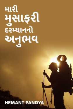 Maari musafari darmyanno anubhav by hemant pandya in Gujarati