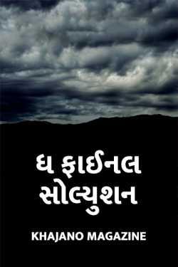 The Final Solution 1 by Khajano Magazine in Gujarati