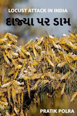 Locust Attack In India by Pratik Polra in Gujarati