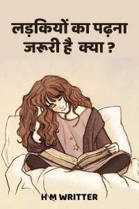 लड़कियों का पढ़ना जरूरी है क्या ?