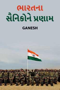 Bharatna sainiko ne pranaam by Ganesh in Gujarati