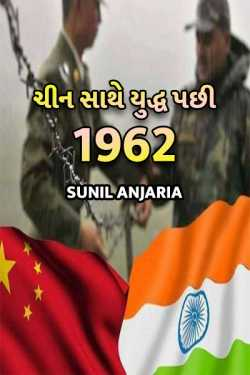 aftet war with china-1962 by SUNIL ANJARIA in Gujarati