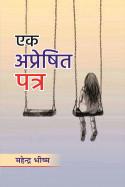 एक अप्रेषित-पत्र - 1 by Mahendra Bhishma in Hindi