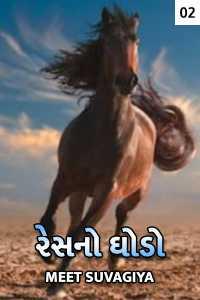 રેસ નો ઘોડો - 2