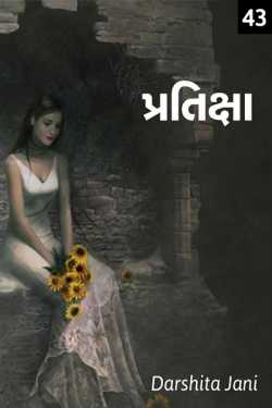 Pratiksha - 43 by Darshita Jani in Gujarati