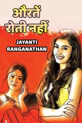 औरतें रोती नहीं by Jayanti Ranganathan in Hindi