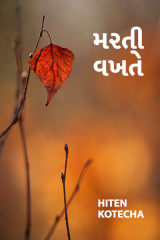 મરતી વખતે... by Hiten Kotecha in Gujarati
