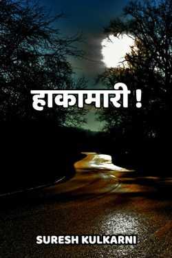 Hakamari by suresh kulkarni in Marathi