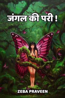 jangle ki pari by zeba praveen in Hindi