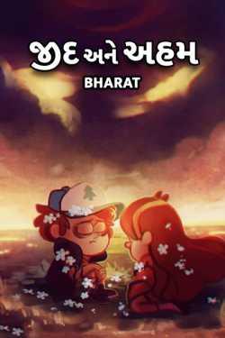 jidd ane vaham by Bharat in Gujarati