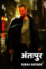 अंतःपुर द्वारा Suraj Gatade in Marathi