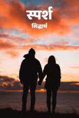 स्पर्श - शोध अस्तित्त्वाचा द्वारा Siddharth in Marathi