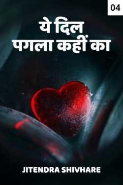 Ye Dil Pagla kahin ka - 4 by Jitendra Shivhare in Hindi
