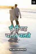 Alka Pramod द्वारा लिखित  यूँ ही राह चलते चलते - 11 बुक Hindi में प्रकाशित