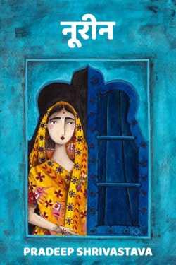 Pradeep Shrivastava द्वारा लिखित नूरीन बुक  हिंदी में प्रकाशित