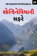 સ્કેન્ડિનેવિયાની સફરે –4.  અંતરિયાળ નોર્વે અને બર્ગેન by Dr Mukur Petrolwala in Gujarati