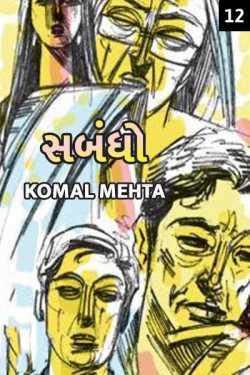 sambandho - 12 by Komal Mehta in Gujarati