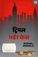 ट्रिपल मर्डर केस - 2 by Kushal Mishale in Marathi