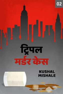 Triple murder cash - 2 by Kushal Mishale in Marathi