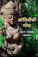 Aditi Tambe - Bhide यांनी मराठीत सावित्रीची गोष्ट