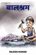 Rajesh Kumar द्वारा लिखित  बालश्रम बुक Hindi में प्रकाशित