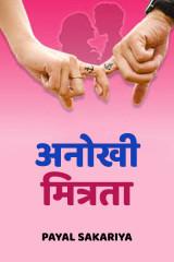 अनोखी मित्रता द्वारा  Payal Sakariya in Hindi