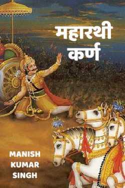 maharathi karn - 1 by Manish Kumar Singh in Hindi