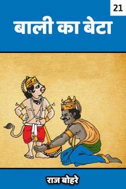 bali ka beta - 21 by राज बोहरे in Hindi