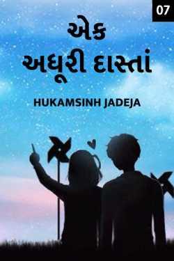 Ek Adhuri dasta - 7 by Hukamsinh Jadeja in Gujarati