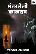 मंतरलेली काळरात्र (भाग-२) by Avinash Lashkare in Marathi