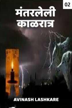 dark night -2 by Avinash Lashkare in Marathi
