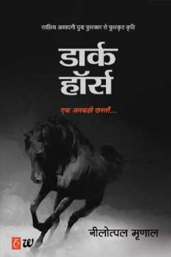 Dorck Horse by Amit Singh in Hindi