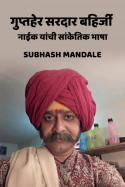 गुप्तहेर सरदार बहिर्जी नाईक यांची सांकेतिक भाषा by Subhash Mandale in Marathi