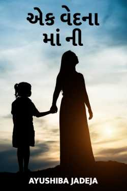 ek vedna maa ni by Ayushiba Jadeja in Gujarati