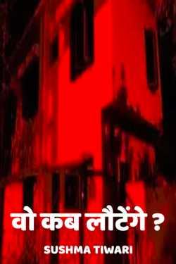 vo kab lotenge ? by Sushma Tiwari in Hindi