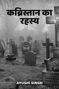कब्रिस्तान का रहस्य
