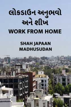Lockdown Experiences and learnings by Shah Japaan Madhusudan in Gujarati