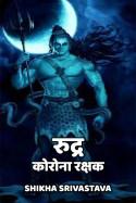 रुद्र: कोरोना रक्षक by Shikha Srivastava in Hindi
