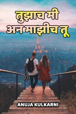 Tujhach me an majhich tu..bhag 1 by Anuja Kulkarni in Marathi