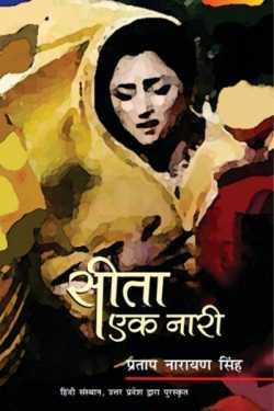 Pratap Narayan Singh द्वारा लिखित सीता: एक नारी बुक  हिंदी में प्रकाशित