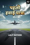 Lalit Rathod द्वारा लिखित  पहली हवाई यात्रा - 2 बुक Hindi में प्रकाशित