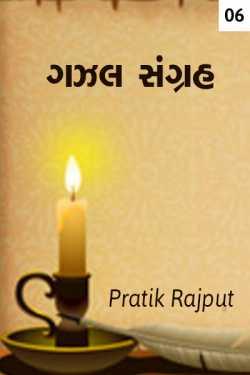 Gazal sangrah - 6 by Pratik Rajput in Gujarati